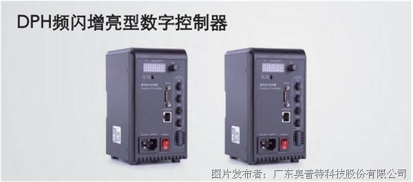 奥普特 DPH频闪增亮型数字控制器(OPT-DPH20048E)