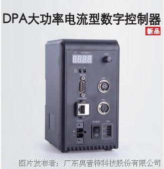 奥普特 DPA大功率电流型数字控制器6024EC