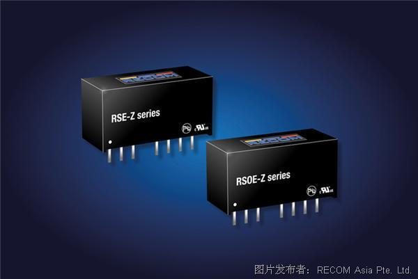 RECOM RSOE-Z和RSE-Z 系列DC/DC转换器
