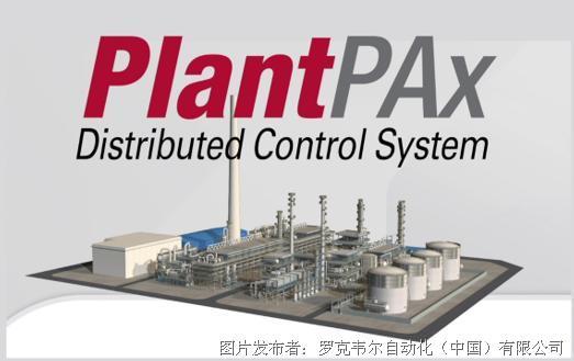 羅克韋爾自動化PlantPAx 5.0 系統