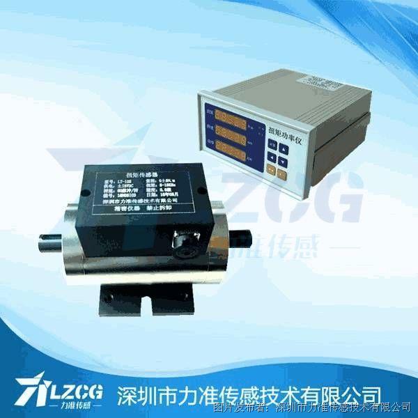 力准 动态扭矩传感器扭矩仪表-高精度传感器