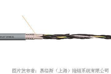 易格斯 控制電纜-CF140.UL系列
