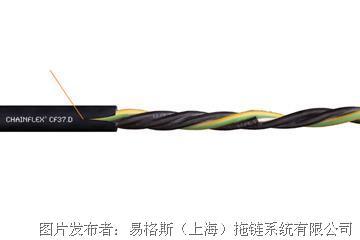 易格斯 動力電纜-CF37.D系列
