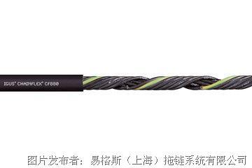 易格斯 CF880系列控制電纜