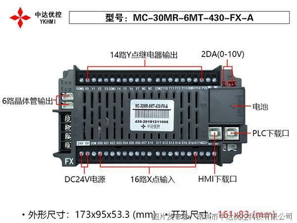 中达优控4.3寸工业彩色触屏PLC一体机MC-30MR-6MT-430-FX-A
