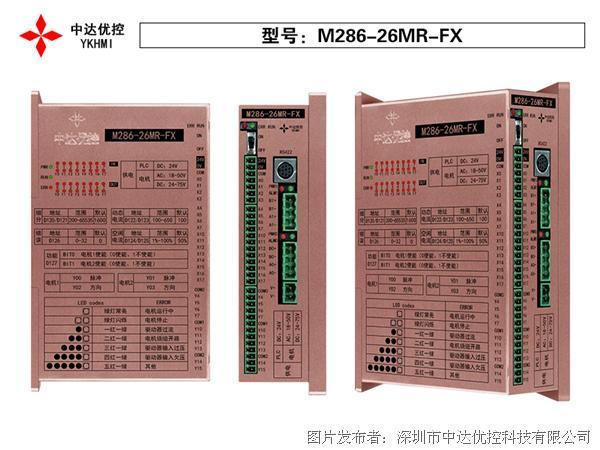 中達優控 M286-26MR-FX 步進驅動PLC一體機