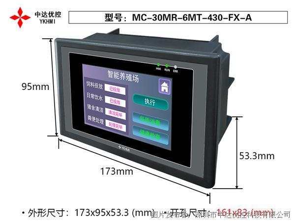 中達優控4.3寸工業彩色觸屏PLC一體機MC-30MR-6MT-430-FX-A