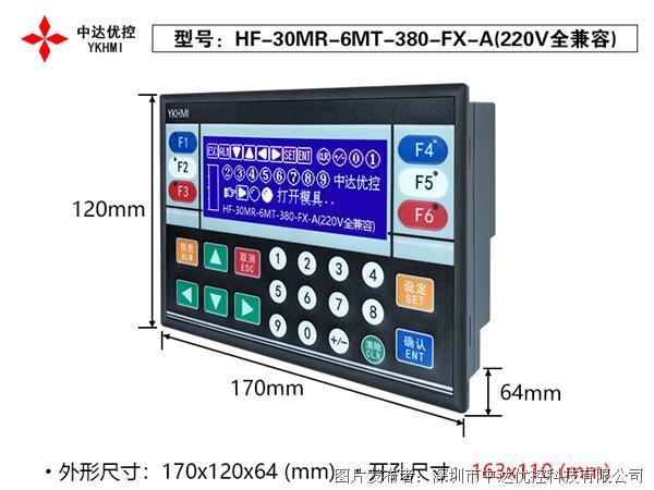中达优控HF-30MR-6MT-380-FX-A  文本一体机