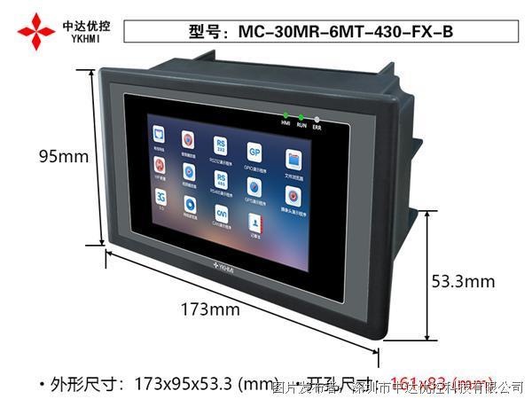 中达优控4.3寸工业彩色触屏PLC一体机MC-30MR-6MT-430-FX-B