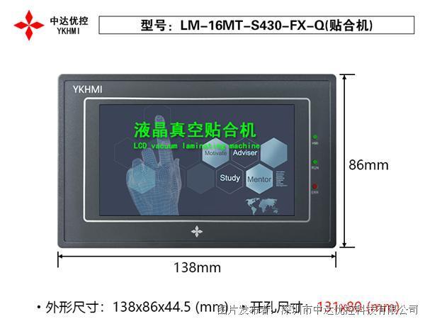 中達優控LM-16MT-S430-FX-Q 4.3寸PLC觸摸屏一體機