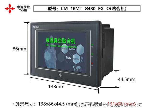中达优控LM-16MT-S430-FX-Q 4.3寸PLC触摸屏一体机