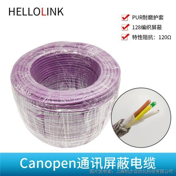 Hellolink Canopen通讯屏蔽电缆