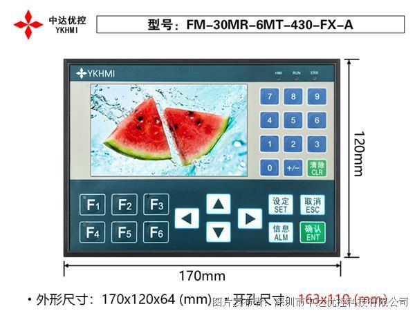 中达优控4.3寸彩色文本一体机FM-30MR-6MT-430-FX-A