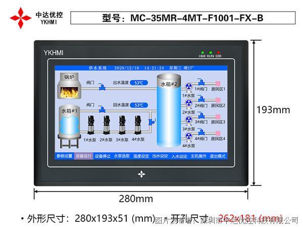 中达优控MC-35MR-4MT-F1001-FX-B 10寸PLC触摸屏