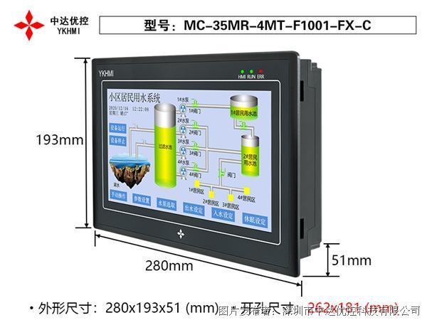 中达优控MC-35MR-4MT-F1001-FX-C 10寸PLC触摸屏一体机