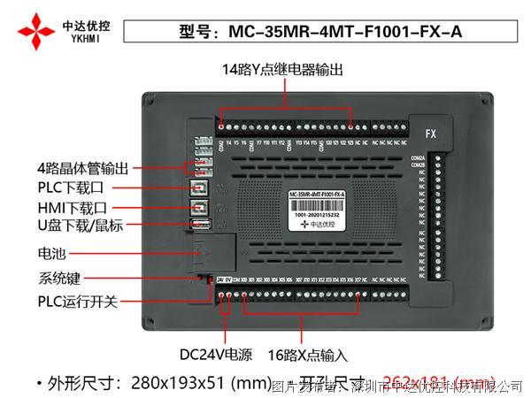 中达优控 MC-35MR-4MT-F1001-FX-A 10寸PLC触摸屏一体机