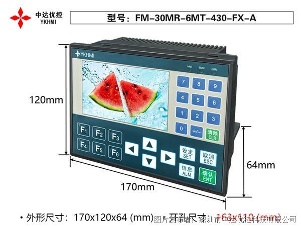中達優控4.3寸彩色文本一體機FM-30MR-6MT-430-FX-A