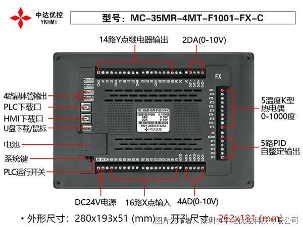 中達優控MC-35MR-4MT-F1001-FX-C 10寸PLC觸摸屏一體機