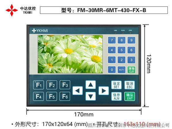 中達優控4.3寸彩色文本一體機FM-20MR-6MT-430-FX-B
