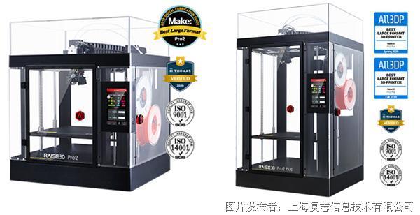 Pro2系列3D打印機
