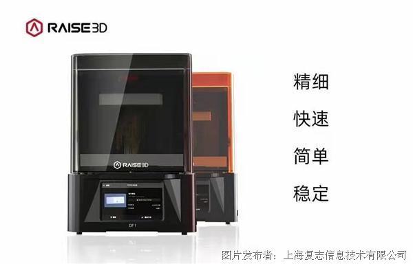 DF1系列 光固化3D打印機