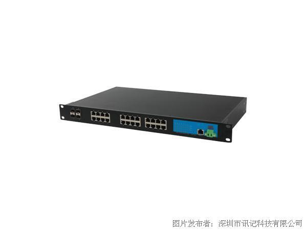 16電口8個百兆SFP插槽+4個千兆SFP插槽(光電可選 )工業交換機