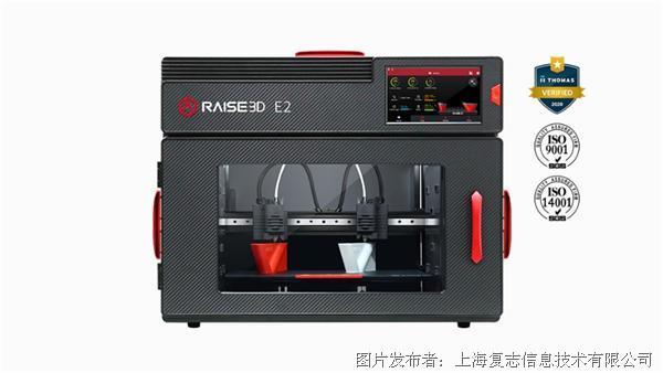 Raise3D E2 3D打印機