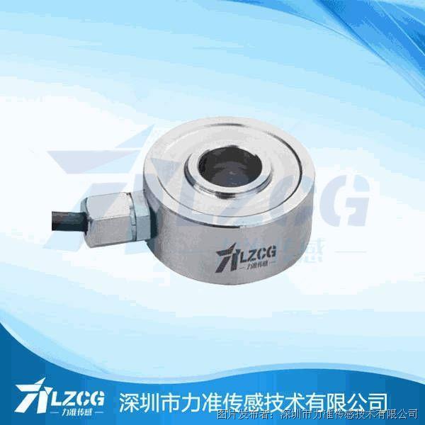 力准传感 LFE-05高精度环形测力传感器