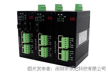 4路RS-485串口服務器4個百兆RJ45電口1個光口