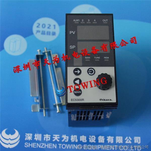 日本大倉OHKURA溫度控制儀EC5308R10000