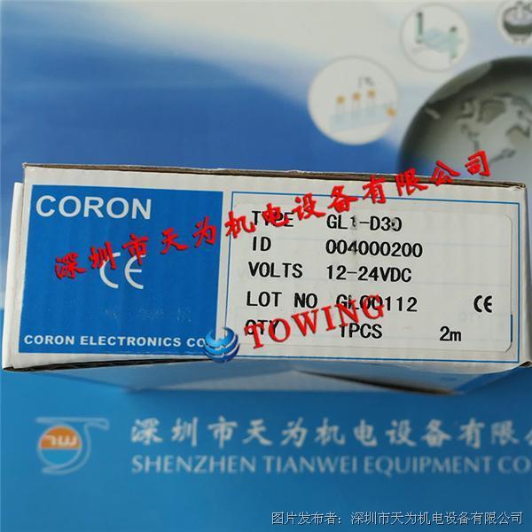 CORON超荣激光传感器GL1-D30