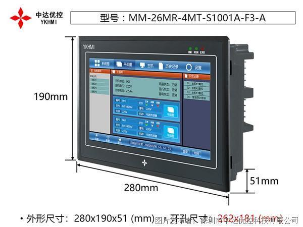 中達優控MM-26MR-4MT-S1001A-FX3S-A 10寸PLC觸摸屏一體機