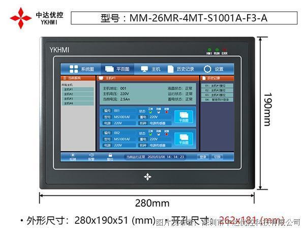 中达优控MM-26MR-4MT-S1001A-FX3S-A 10寸PLC触摸屏一体机