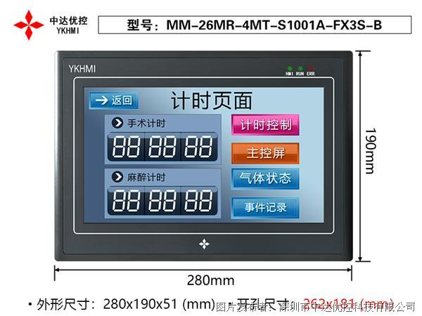 中达优控MM-26MR-4MT-S1001A-FX3S-B 10寸PLC触摸屏一体机