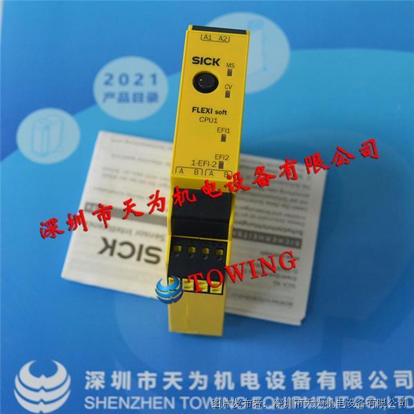 西克SICK安全控制器Flexi Soft/主模塊FX3-CPU130002