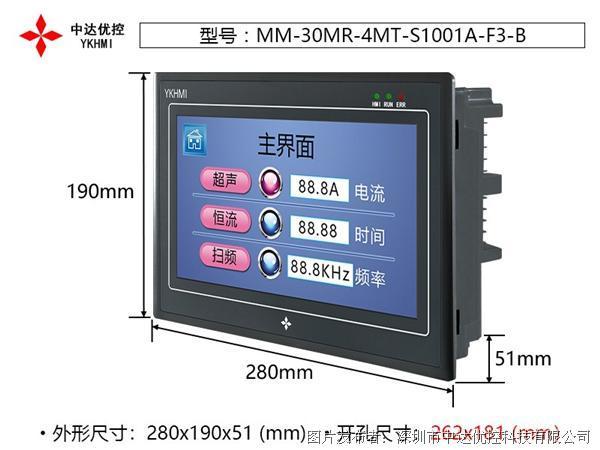 中達優控MM-30MR-4MT-S1001A-FX3S-B 10寸PLC觸摸屏一體機