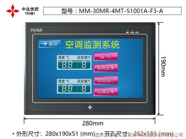 中達優控MM-30MR-4MT-S1001A-FX3S-A 10寸PLC觸摸屏一體機