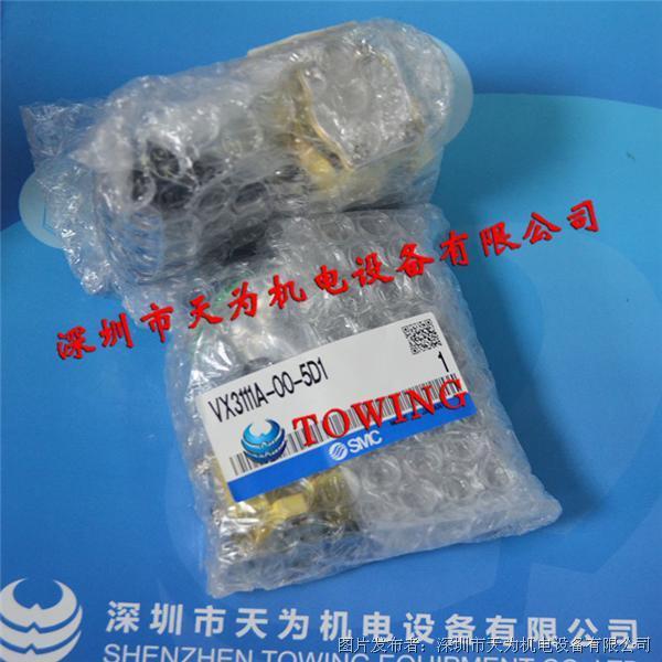 MC电磁阀VX3111A-00-5D1
