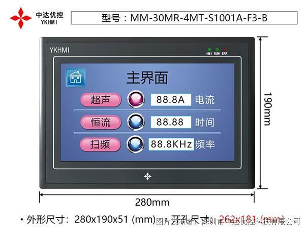 中达优控MM-30MR-4MT-S1001A-FX3S-B 10寸PLC触摸屏一体机