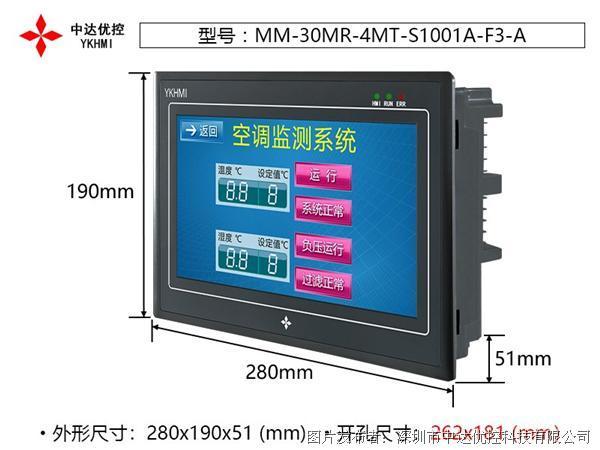 中达优控MM-30MR-4MT-S1001A-FX3S-A 10寸PLC触摸屏一体机