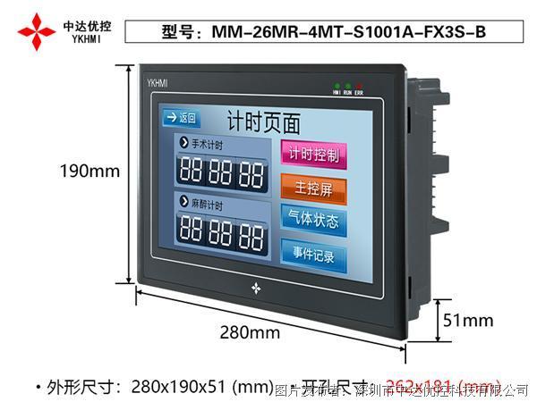 中達優控MM-26MR-4MT-S1001A-FX3S-B 10寸PLC觸摸屏一體機