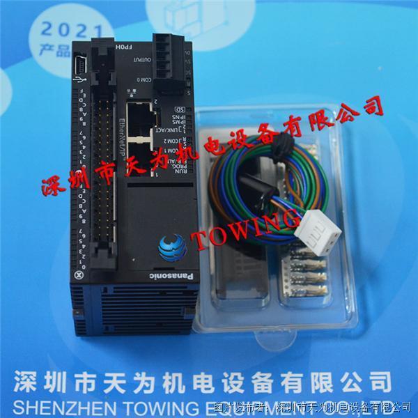 日本Panasonic松下FP0H控制單元AFP0HC32ET