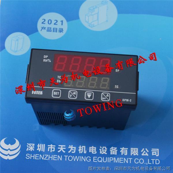 陽明FOTEK溫濕度計DPM-2