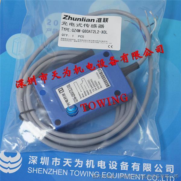 準聯Zhunlai漫反射光電開關GZ4M-Q80AT2L2-X0L