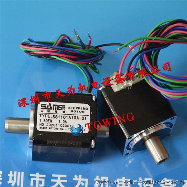 二相混合式步进电机SS1101A10A-01山社SAMSR