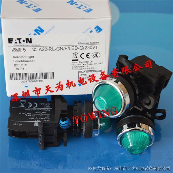 A22-RL-GN/F/LED-G(230V)指示燈EATON伊頓