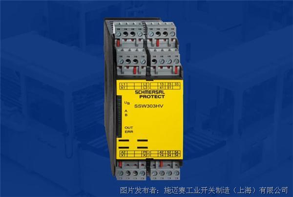 施迈赛SSW303HV 用于驱动系统无传感器静态检测的新型安全模块