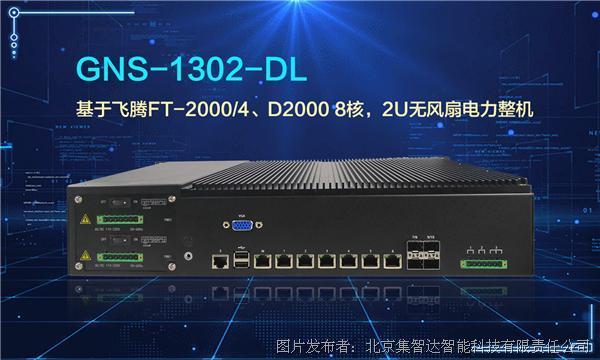 集智達智能GNS-1302-DL應用于電力行業網絡安全整機