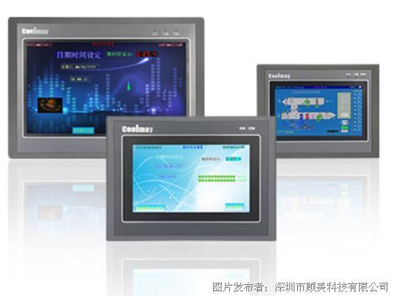 顧美EX3G系列觸摸屏PLC一體機