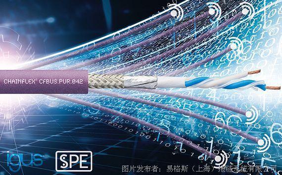 易格斯 用于拖链的单对以太网电缆(SPE)技术